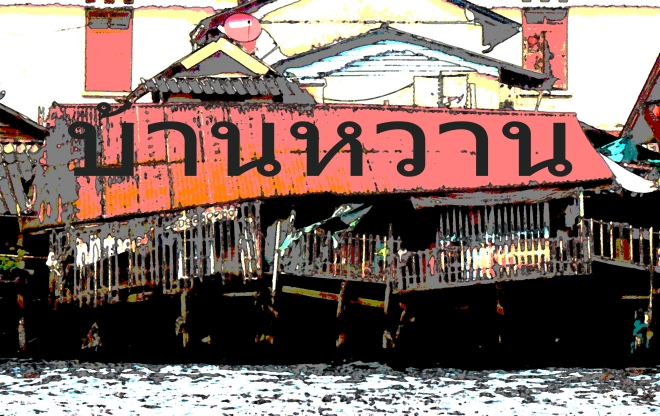 Home sweet home on the Chao Phraya River.